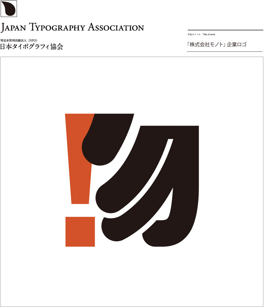 製造業の販促支援企業ロゴ