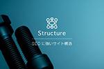 SEOにかかせない内部リンク SEOに強いサイト構造について解説