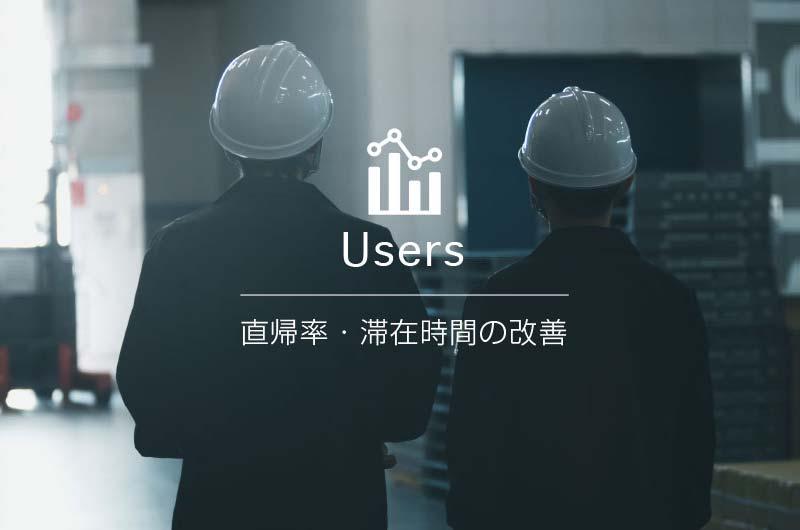 SEOに影響を与えるユーザー行動とは|直帰率・滞在時間の改善ヒント