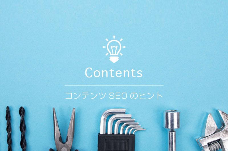 製造業に最適なコンテンツSEOとは|コンテンツSEOのヒントを紹介