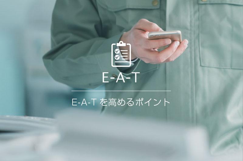 今後のSEOを左右するE-A-T|製造業サイトでE-A-Tを高めるポイント