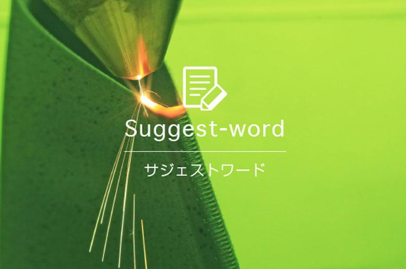 サジェストワードとは サジェストワードで製造業の検索ニーズを知る