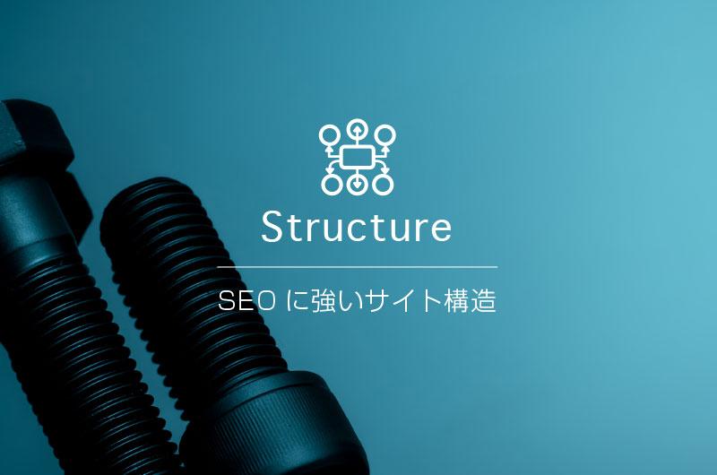 SEOに強いサイト構造とは|製造業向きの「メディア型サイト」を解説
