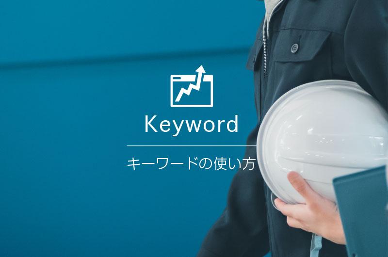 キーワードの使い方 製造業コンテンツでのキーワード利用のポイント