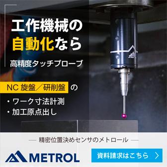 工作機械の自動化提案|ものづくりエンジニアの工作機械・金属加工技術情報サイト