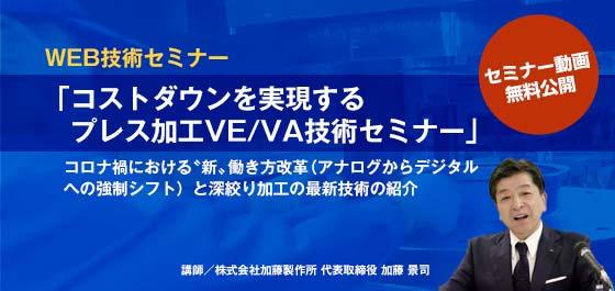 切削加工からプレス加工へ、難削材・ステンレス加工の工法転換事例について|「コストダウンを実現するプレス加工VE/VA技術セミナー」無料動画を公開中