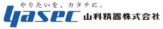 山科精器株式会社
