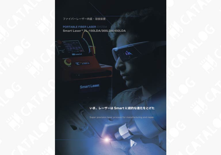 ポータブルファイバーレーザー肉盛・溶接装置〈スマートレーザー〉