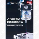 超小型高精度タッチプローブ RC-K3E