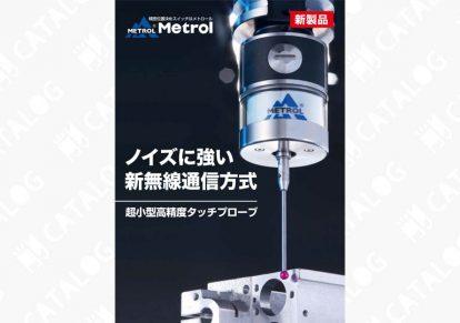 超小型高精度タッチプローブ〈RC-K3E〉