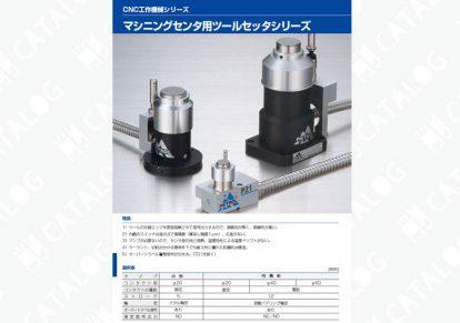 マシニングセンタ用ツールセッタ〈Tシリーズ〉