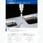CNC工作機械・ロボット用タッチプローブ|Kシリーズ
