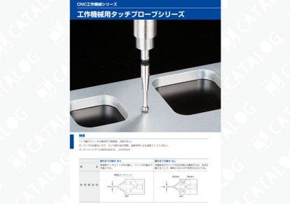CNC工作機械・ロボット用タッチプローブ〈Kシリーズ〉