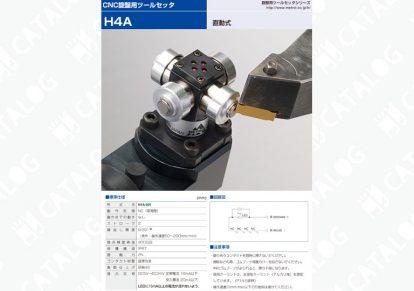 CNC旋盤用ツールセッタ〈Hシリーズ〉