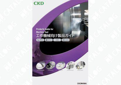 流体・空気圧技術を駆使した工作機械向け製品ガイド