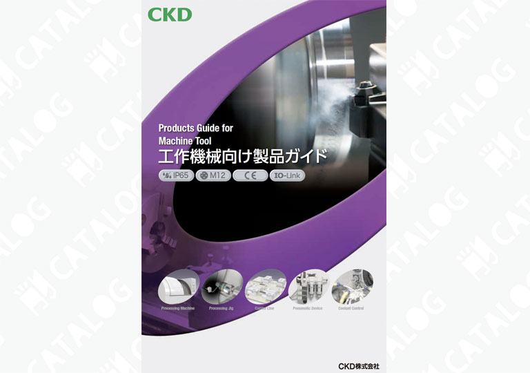 流体・空気圧技術を駆使した「工作機械向け製品ガイド」