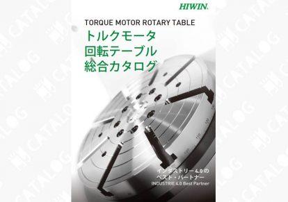 高速・高トルク・高精度|ダイレクドドライブ回転テーブル