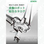 生産現場を効率化する|多軸ロボット