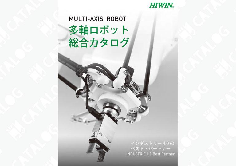生産現場を効率化する「多軸ロボット」