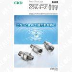 クーラント用チャック弁(ノズルタイプ)|CCNシリーズ