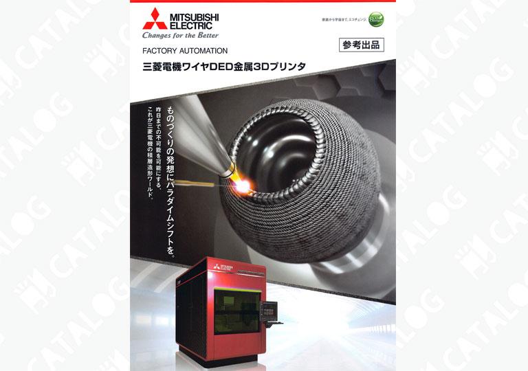 三菱電機 ワイヤDED金属3Dプリンタ