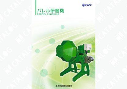 半世紀以上に渡る販売実績|ヤマシナ可傾式バレル研磨機