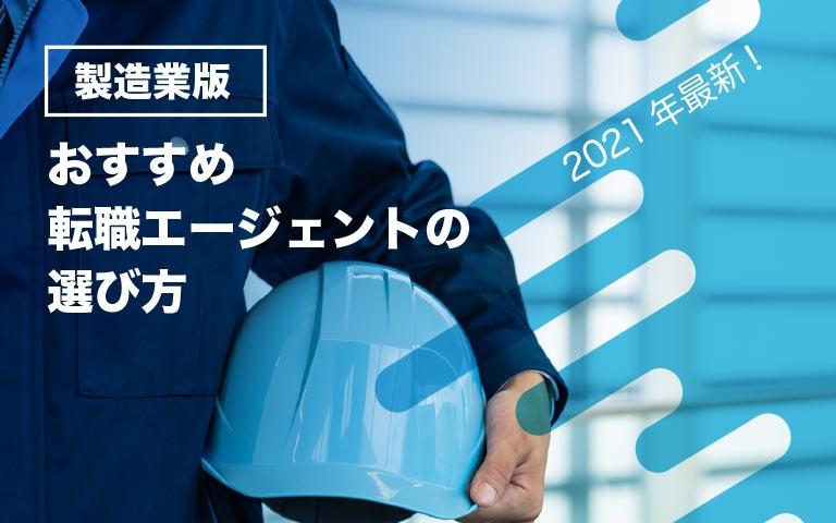 【徹底解説】製造業・ものづくりエンジニアの転職におすすめ!転職エージェントの選び方〈2021年最新版〉