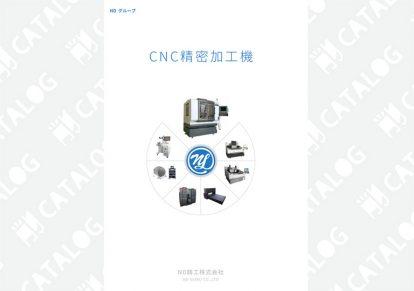 高精度・高耐久性|非金属精密加工機(CNC非金属精密彫刻機)