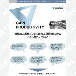 切削工具・ツーリング情報を一元管理|工具管理システム WinTool