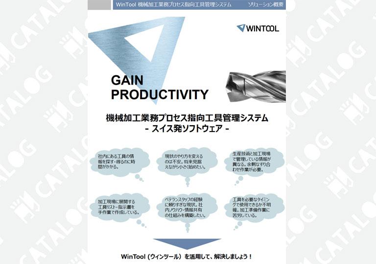 CNCマシニングデータ管理「工具管理システム WinTool(ウィンツール)」