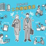 就活生向け|文系・理系のための工作機械業界研究・企業40社を紹介!
