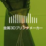 金属3Dプリンタメーカー|製造企業・メーカーリスト(9社)