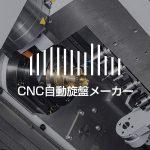 CNC自動旋盤メーカー|製造企業・メーカーリスト(9社)