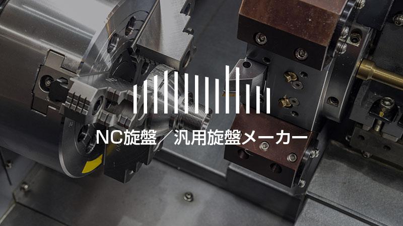 NC旋盤と汎用旋盤メーカー|製造企業・メーカーリスト(24社)