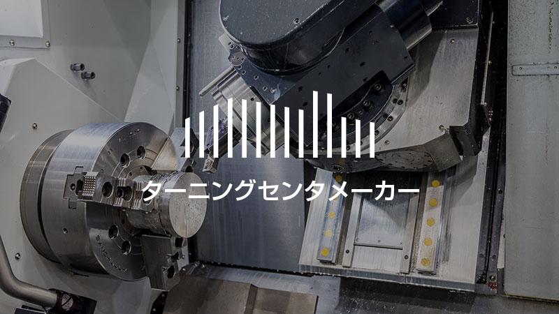 ターニングセンタメーカー|製造企業・メーカーリスト(18社)