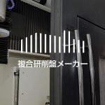 複合研削盤メーカー|製造企業・メーカーリスト(11社)