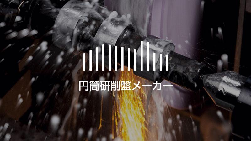 円筒研削盤メーカー|製造企業・メーカーリスト(14社)