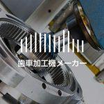 歯車加工機メーカー|製造企業・メーカーリスト(10社)