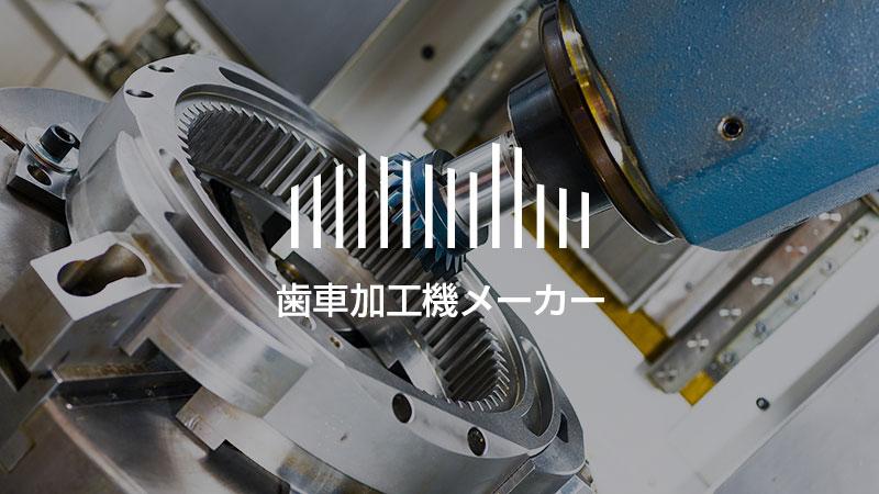 歯車加工機メーカー 製造企業・メーカーリスト(10社)