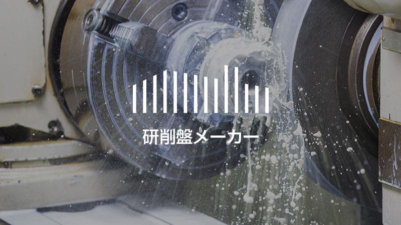 研削盤メーカー|製造企業・メーカーリスト(38社)
