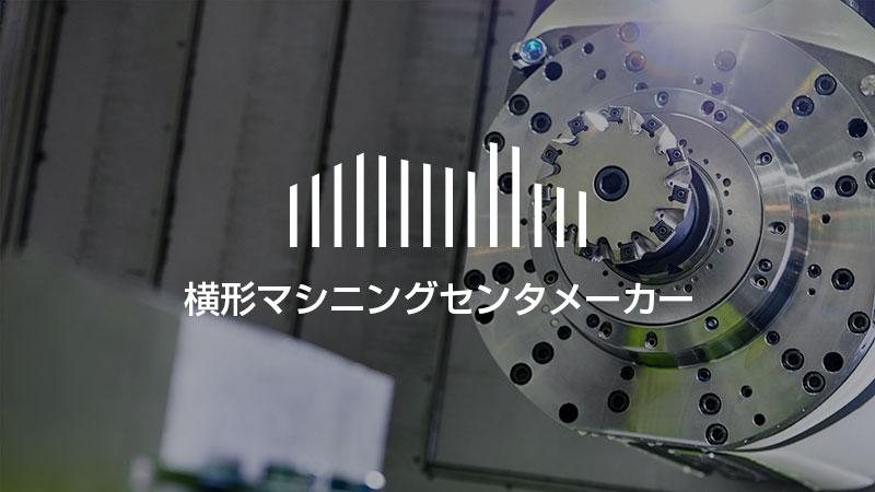 横形マシニングセンタメーカー 製造企業・メーカーリスト(27社)