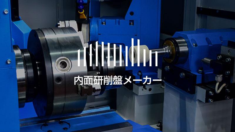 内面研削盤メーカー|製造企業・メーカーリスト(10社)