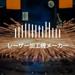 レーザー加工機メーカー|製造企業・メーカーリスト(9社)