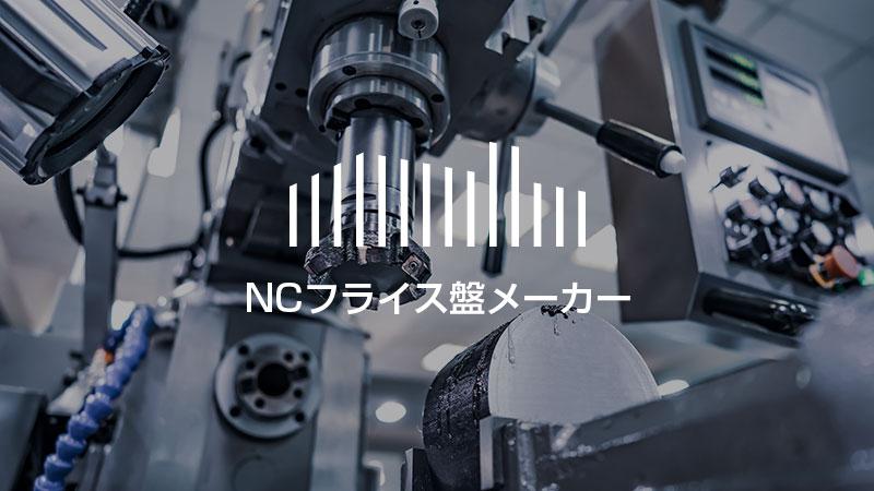 NCフライス盤メーカー|製造企業・メーカーリスト(14社)