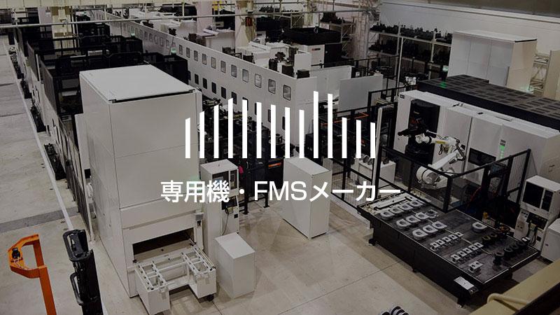 専用機・FMSメーカー 製造企業・メーカーリスト(22社)