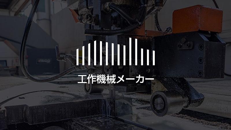 株式会社アマダマシナリー|アマダグループの工作機械メーカー