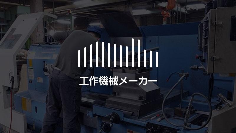 大日金属工業株式会社 中型・大型旋盤の専門工作機械メーカー