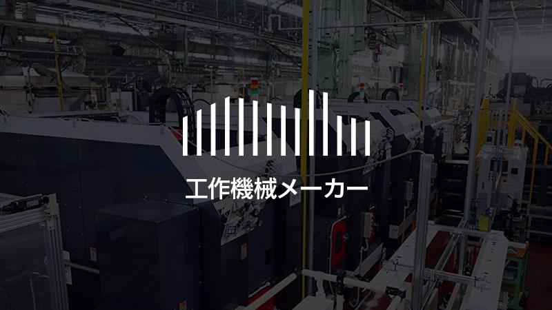 エンシュウ株式会社|量産・専用ラインに強い工作機械メーカー