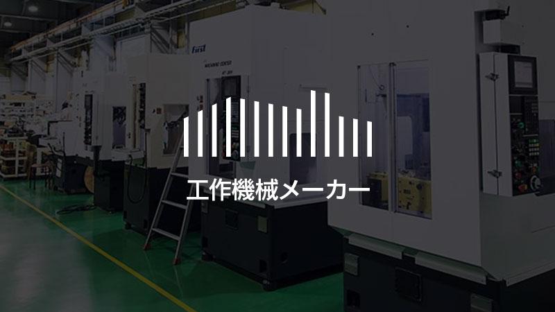 株式会社ファースト技研|小型CNC工作機械に強い工作機械メーカー