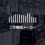 株式会社FUJl|自動車部品の量産加工に強い産業機械メーカー
